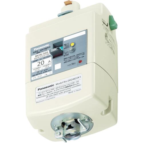 Panasonic 漏電ブレーカ付プラグ 3P20A30mA(DH24822K1)
