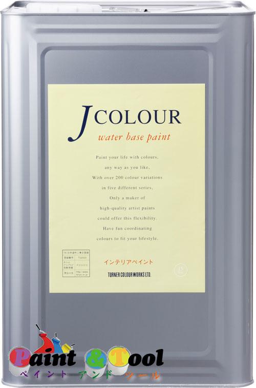 J COLOUR(Jカラー) 内装塗装用水性塗料 bright series(PALE) 15L 各色【ターナー色彩】