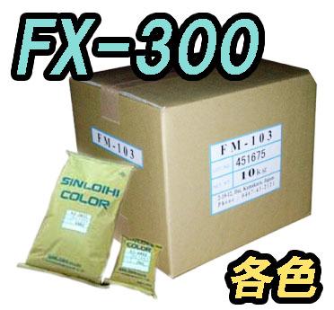 FX-300 10kg 各色【シンロイヒ株式会社】