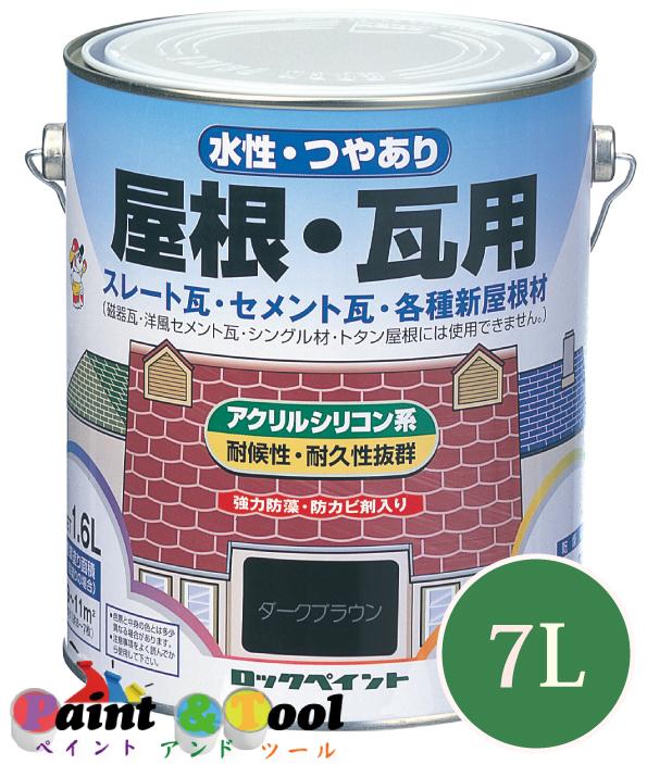 水性屋根・瓦用 7L 各色 【ロックペイント】