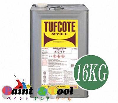 タフコート エロー 066-0261 16kg 【ロックペイント】