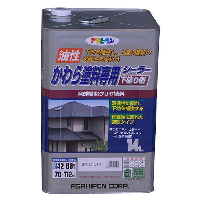 油性 かわら塗料専用シーラー 下塗り 14L(透明クリヤ)【アサヒペン】