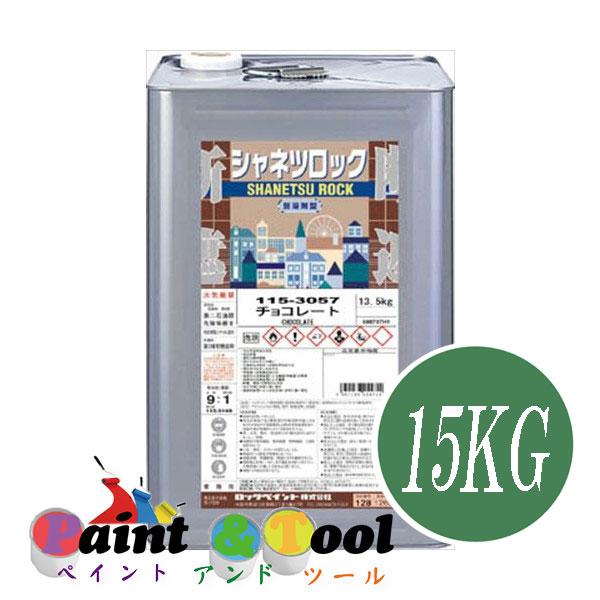 シャネツロック弱容剤型NEW 115-3057(チョコレート) 主剤 13.5kg 硬化剤 1.5kg 115-3140 15kgセット【ロックペイント】