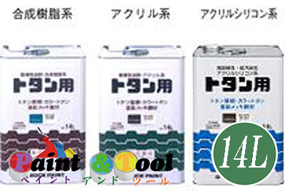 ロックトタンペイント カラー新ブラウン 069-5078(アクリルシリコン系) 14L 【ロックペイント】