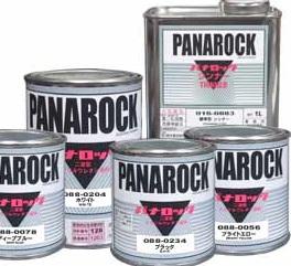 パナロック ブラック 088-M234 主剤 3.6kg 088-0110 硬化剤1kg【ロックペイント】