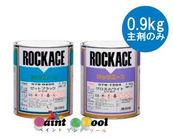 ロックエース パールベースR 079-0303 主剤のみ 0.9kg 【ロックペイント】