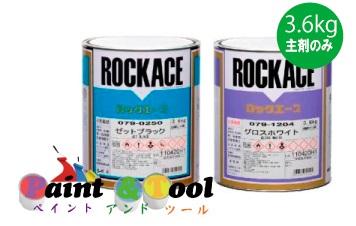 ロックエース スカーレット 079-0207 主剤のみ 3.6kg 【ロックペイント】
