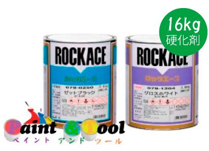 ロックエース レッド 079-0210 主剤のみ 16kg【ロックペイント】