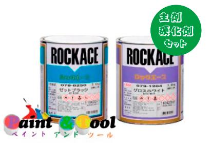 ロックエース ブラック 079-0234 主剤のみ 16kg【ロックペイント】