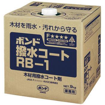 ボンド 撥水コートRB-1 9kg(箱)【コニシ】
