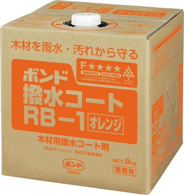 ボンド 撥水コートRB-1オレンジ 9kg(箱)【コニシ】