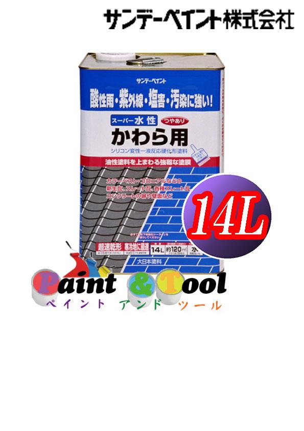 スーパー水性かわら用 14L 各色 【サンデーペイント】