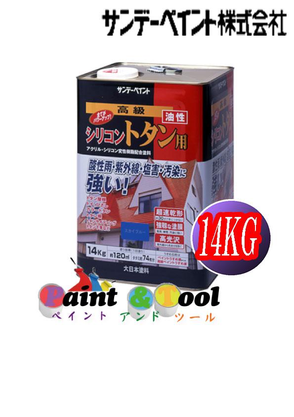 油性シリコントタン用 14KG 青、スカイブルー、ナスコン【サンデーペイント】