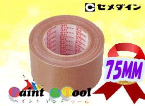 布テープ業務用 75MM×25M(巻)1箱(18巻) 【セメダイン】