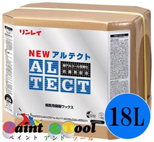 アルテクト 18L [病院用樹脂ワックス/JAN:4903339635331] 【リンレイ】