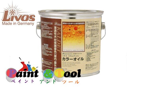 リボス自然健康塗料 カルデット No.270 KALDET 2.5L 黒壇 【LIVOS】