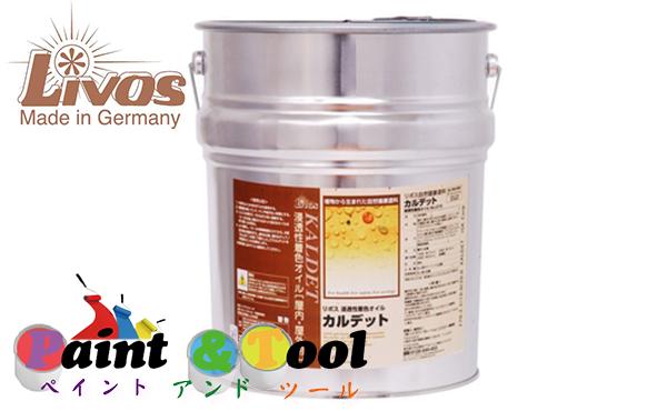 リボス自然健康塗料 カルデット No.270 KALDET 10L ウォルナット 【LIVOS】