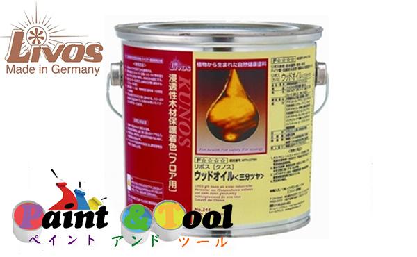 リボス自然健康塗料 クノス No.244 KUNOS 2.5L クリア【LIVOS】