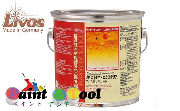 リボス自然健康塗料 タヤ・エクステリア No.279 TAYAEXTERIOR 2.5L ホワイト【LIVOS】