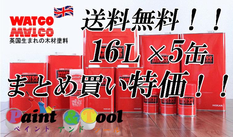 ワトコオイル ナチュラル W-01 木材専用オイルフィニッシュ 16L×5缶セット 【WATCO】