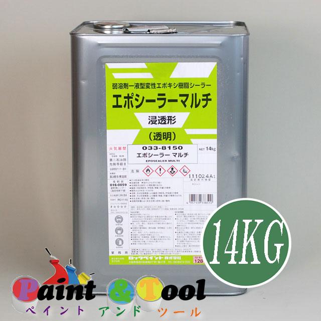 エポシーラーマルチ 033-8150 14kg 【ロックペイント】