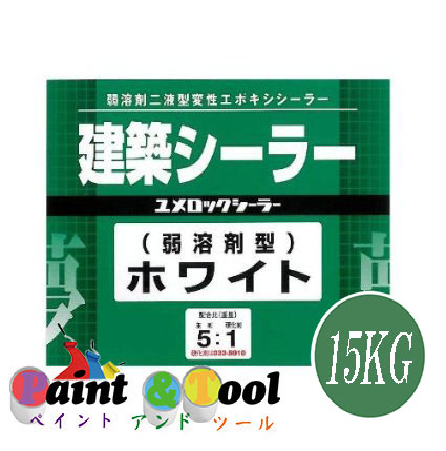 ユメロックシーラー ホワイト 15kgセット(番号033-5110・033-5910)【ロックペイント】