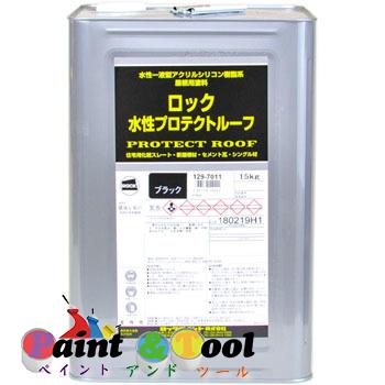 シリコマックス屋根・瓦用(1000番台) 各18色(アクリルシリコン系) 15kg 【ロックペイント】