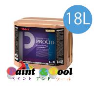 プレステージ プラウド 18L【リンレイ】