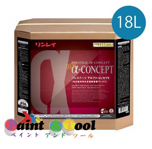 プレステージ アルファ コンセプト 18L 【リンレイ】