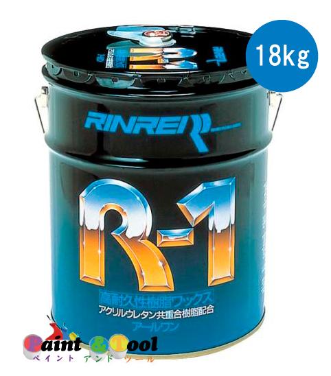 高耐久性樹脂ワックス パーモ R-1 18L【リンレイ】