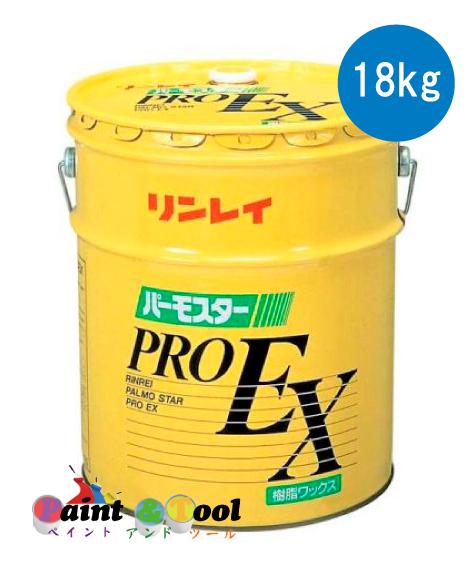 パーモスタープロEX 18L【リンレイ】