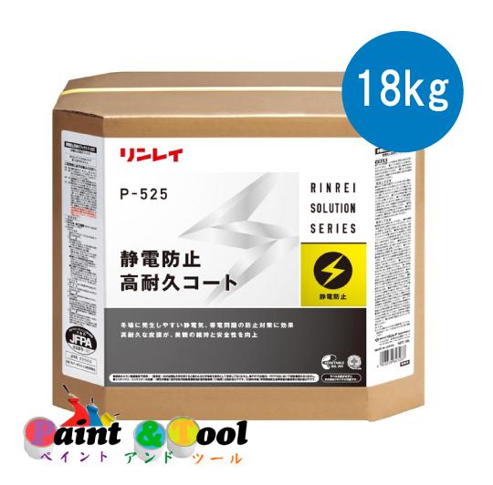 P-525 静電防止高耐久コート 18L【リンレイ】