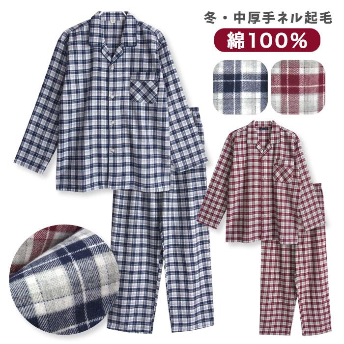 綿100% 長袖 メンズ パジャマ 冬向き 前開き 中厚手のネル起毛 チェック柄 ネイビー/レッド S/M/L/LL/3L