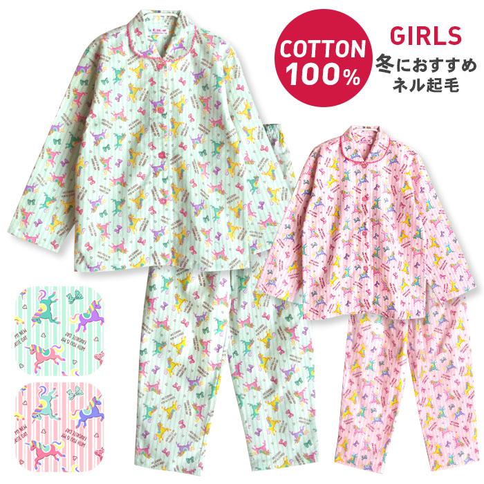 綿100% 長袖 女の子 パジャマ 冬向き 前開き ネル起毛 ユニコーンのストライプ柄 ピンク/ミント 100/110/120 子供 キッズ ジュニア ガールズ かわいい
