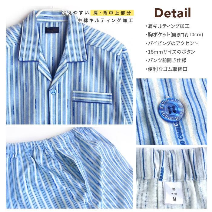 肩キルト 綿100% 長袖 メンズ パジャマ 冬向き 前開き ネル起毛 ストライプ柄 ブルー/グレー M/L/LL