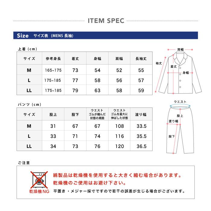 綿100% 春・夏・初秋 長袖メンズパジャマ 先染め風チェック柄 薄手のシャツ ブルー/ブラウン M/L/LL