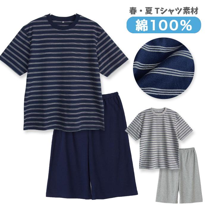 【綿100%】春・夏 半袖メンズパジャマ 柔らかく軽い薄手の快適Tシャツパジャマ上下セット ボーダー グレー/ネイビー M/L/LL