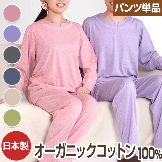 定番から日本未入荷 商品番号:19130303 スペアパンツ※パンツ単品販売になり 上着は含まれておりません パンツのみご要望の方に 即納送料無料 入院用の替えパンツ スリーパーのパンツスタイルにも 男女兼用 天竺ニット パンツ単品でお買い求め頂けます