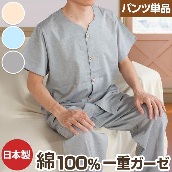 パンツのみご要望の方に。入院用の替えパンツ、スリーパーのパンツスタイルにも。パンツ単品でお買い求め頂けます。 【メンズ】 【先染め薄手ガーゼ】