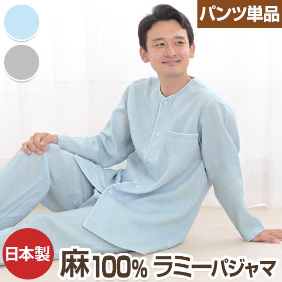 パンツのみご要望の方に。入院用の替えパンツ、スリーパーのパンツスタイルにも。パンツ単品でお買い求め頂けます。 【メンズ】 【ラミー100%】 【近江麻】