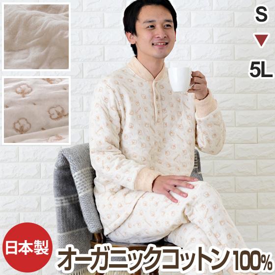 おくるみパジャマ 赤ちゃんのおくるみで作ってしまいました オーガニックコットン メンズ パジャマ 長袖 かぶり リブ付き ナイティ ルームウェア (ねまき ペア ギフト 部屋着 ルームウエア ルームウェアー 暖かい あったか 冬 綿100%) 送料無料