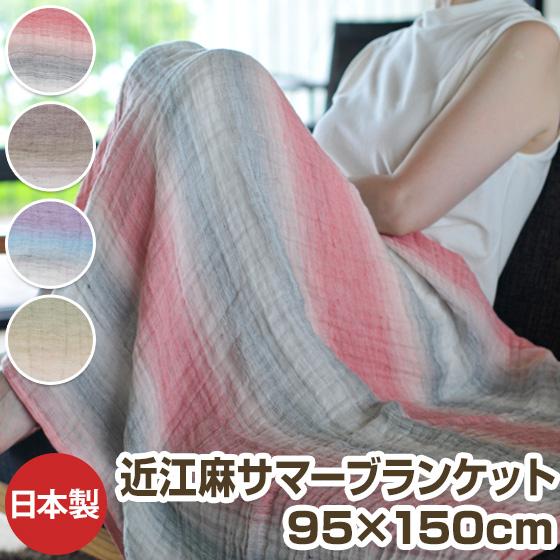 家庭洗濯OKでいつも清潔 洗う度に柔らかく 永遠の定番モデル 訳あり商品 感触が良くなります 室内では冷房対策に 屋外では羽織として さまざまなシーンで活躍します 本麻 日本製 95×150cm サマーブランケット リネンラミー 洗える ハーフサイズ