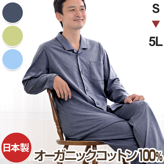 c4e4f47e23e Toward the atopy in Father's Day made in gift present pajamas men organic  cotton 100% ...
