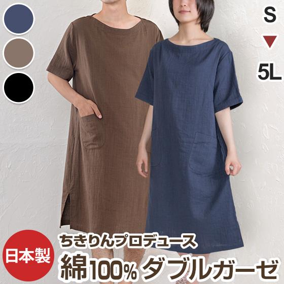 4a5d53fafbce92 メンズ パジャマ 半袖 かぶり 丸首 綿100%二重ガーゼ(ダブルガーゼ ...