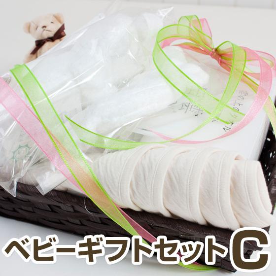 【ベビーギフト】 ベビーギフトセット Cセット 内祝い 出産祝い