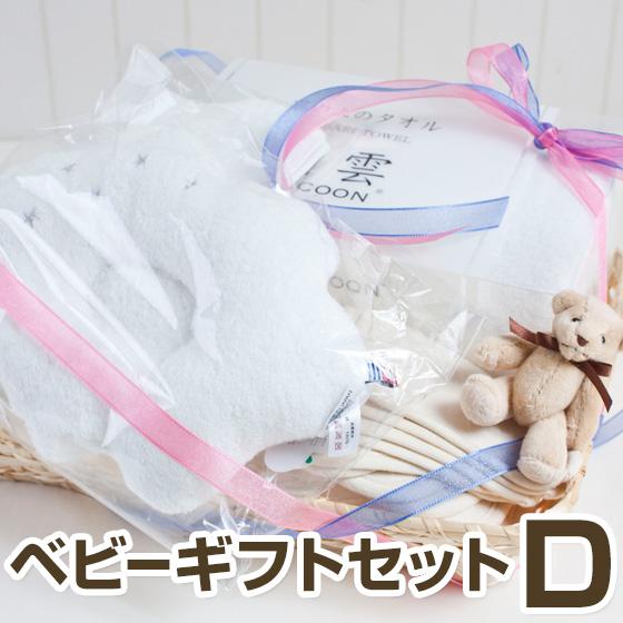 【ベビーギフト】ベビーギフトセット Dセット 内祝い 出産祝い 送料無料