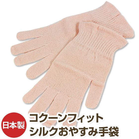 超人気 寝ている時の手の冷えや 手の乾燥が気になる方に ショッピング 着用するだけであたたかく 手の乾燥も和らげます お風呂あがり後の着用がおすすめ cocoonfit シリーズ コクーンフィット シルクおやすみ手袋