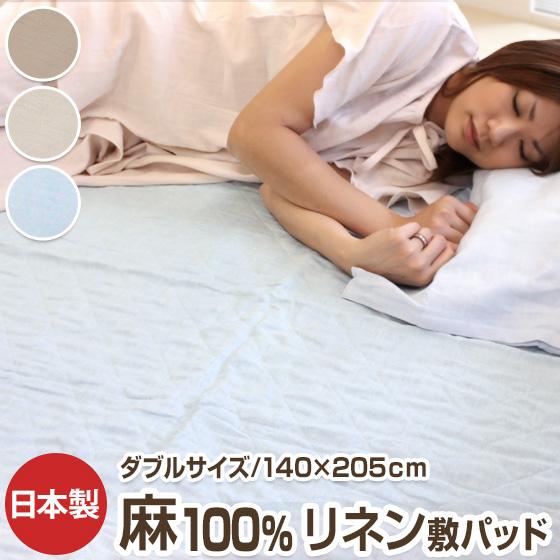 洗えるリネン敷パッド ダブルサイズ 140×205cm