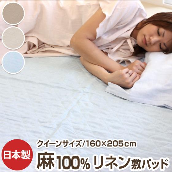 洗えるリネン敷パッド クイーンサイズ 160×205cm