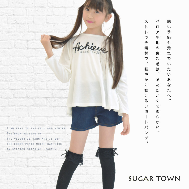 【SUGARTOWN】女の子あったか裏起毛ストレッチデニムショートパンツ(ジュニア)[子供